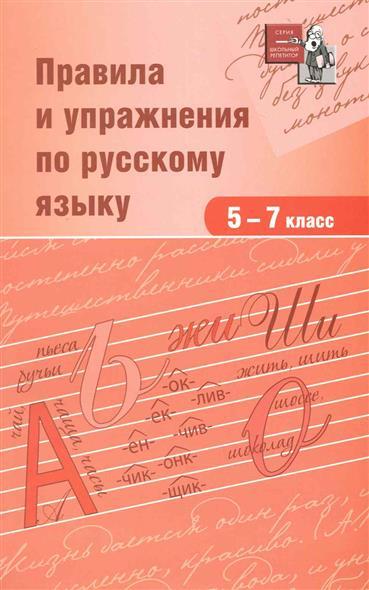 Правила и упражнения по русскому языку 5-7 кл