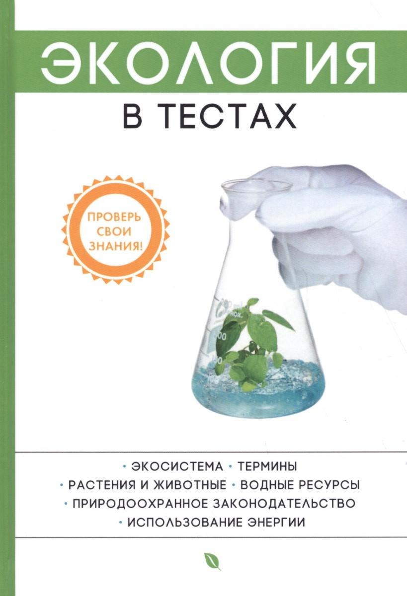 Скорик А. Экология в тестах