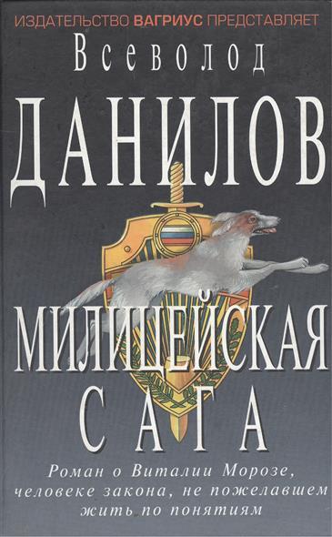 Данилов В.: Милицейская сага
