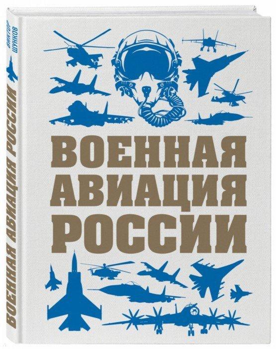 Шунков В. Военная авиация России эти удивительные военная авиация и флот россии