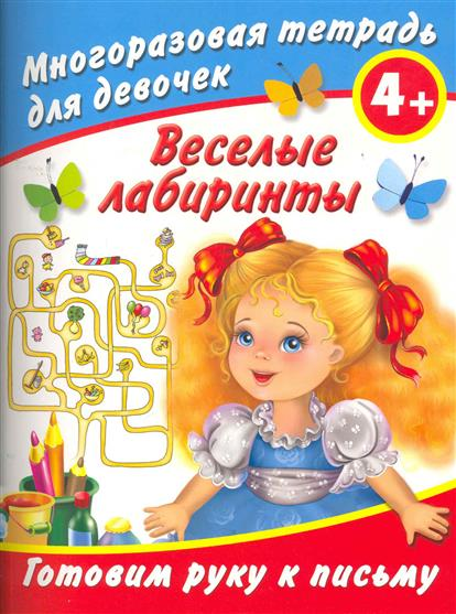 Веселые лабиринты Многораз. тетрадь для девочек