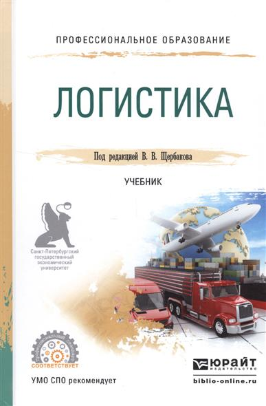 Щербаков В.: Логистика. Учебник