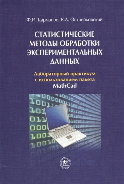 Статистические методы обработки экспериментальных данных. Лабораторный практикум с использованием пакета MatchCad