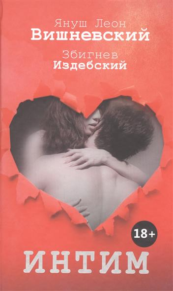 эпиген интим спрей 0 1 Вишневский Я., Издебский З. Интим