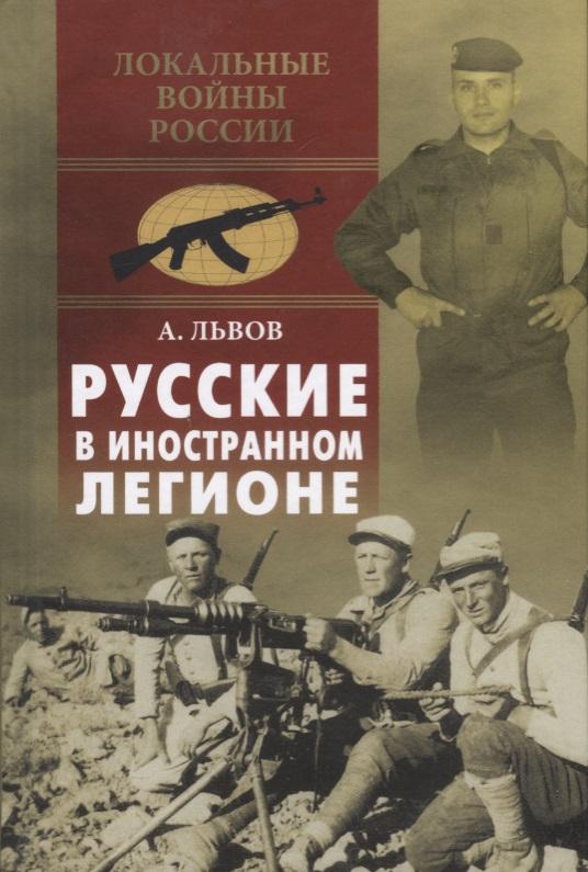 цены Львов А. Русские в иностранном легионе