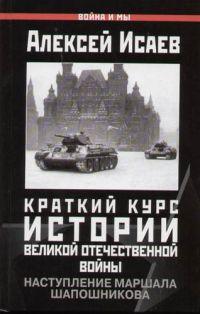 Краткий курс истории ВОВ Наступление маршала Шапошникова