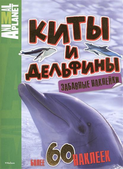 Красновская О. (ред.) Киты и дельфины. Забавные наклейки. Более 60 наклеек бур verto 60h628