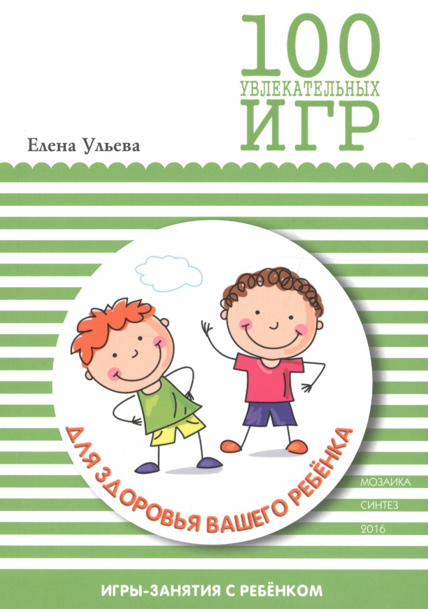Ульева Е. 100 увлекательных игр для здоровья вашего ребенка елена ульева 100 увлекательных игр для хороших манер