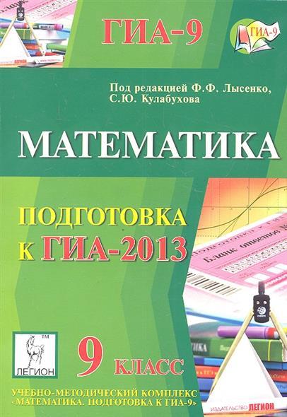 Математика. 9 класс. Подготовка к ГИА - 2013