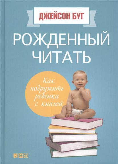 Буг Дж. Рожденный читать. Как подружить ребенка с книгой биогазовую установку буг 1