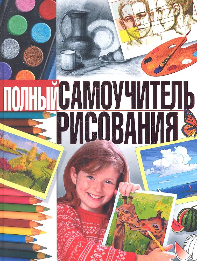 Терещенко Н. Полный самоучитель рисования полный курс рисования