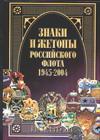 Знаки и жетоны Российского Флота 1945-2004 т.2