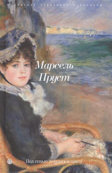 Пруст М. Под сенью девушек в цвету никита калинин под сенью исполинов page 3