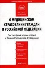 Комм. К Закону РФ О медицинском страховании граждан в РФ