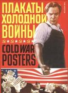 Плакаты холодной войны