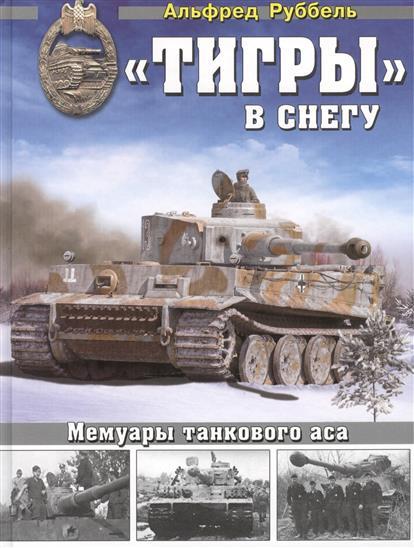 Руббель А. Тигры в снегу. Мемуары танкового аса луукканен э я сбил целый авиаполк мемуары финского аса