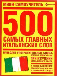 500 самых главных итал. слов