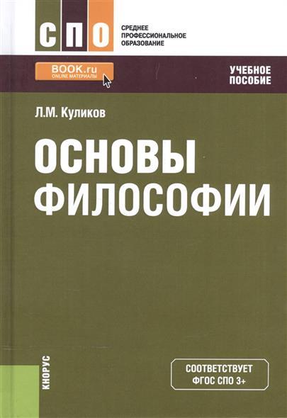 Куликов Л. Основы философии. Учебное пособие цена
