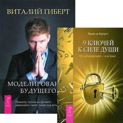 Гиберт В., Картрет Н. Моделирование будущего. 9 ключей к силе души (комплект из 2 книг)