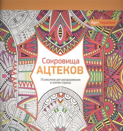 Сокровища Ацтеков. 70 рисунков для раскрашивания и снятия стресса природные лабиринты 70 рисунков для раскрашивания и снятия стресса