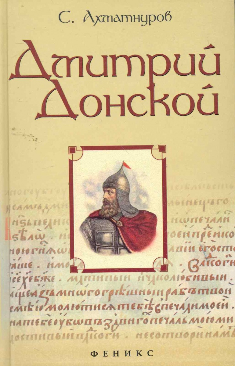 Ахматнуров С. Дмитрий Донской ISBN: 9785222177150 сабит ахматнуров великий гунн
