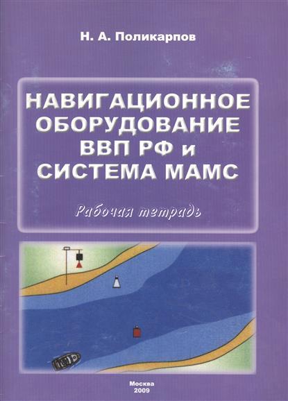 Поликарпов Н. Навигационное оборудование ВВП РФ и система МАМС Р/т