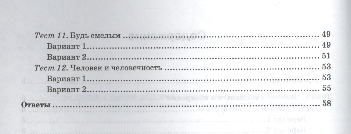 Тесты по обществознанию 6 класс параграф