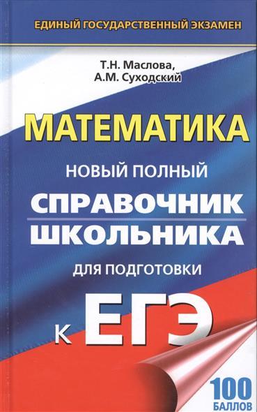 Математика. Новый полный справочник школьника для подготовки к ЕГЭ. 100 баллов