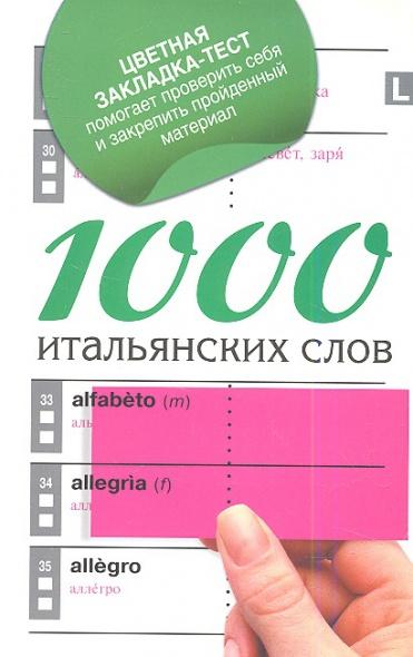 1000 итальянских слов. Самый простой самоучитель итальянского языка. (+ цветная закладка-тест)