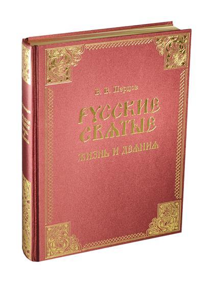 Русские святые. Жизнь и деяния. Второе издание