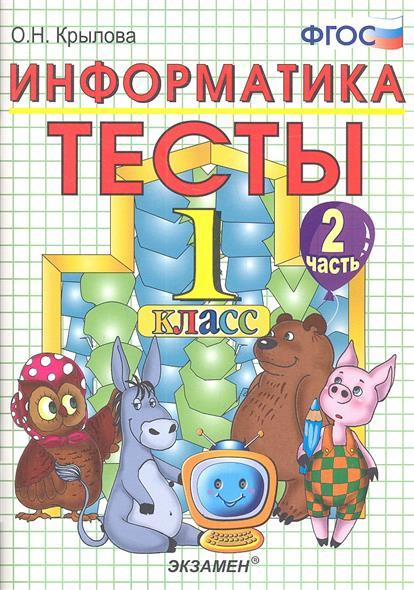 Тесты по информатике. 1 класс. Часть 2. Издание второе, переработанное и дополненное