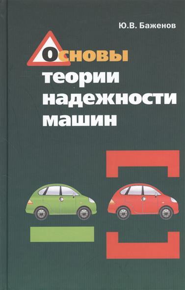 Баженов Ю. Основы теории надежности машин: учебное пособие