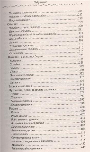 Зуевская Е. (ред.) Камасутра
