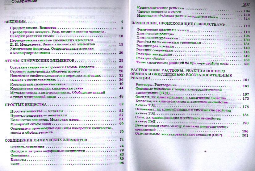 Бесплатно гдз по химии 8 класс габриелян яшукова с letitbit без регистрации