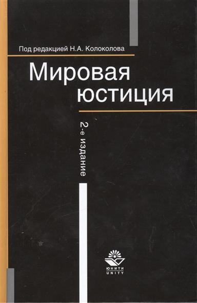 Мировая юстиция: учебное пособие 2-е издание, переработанное и дополненное