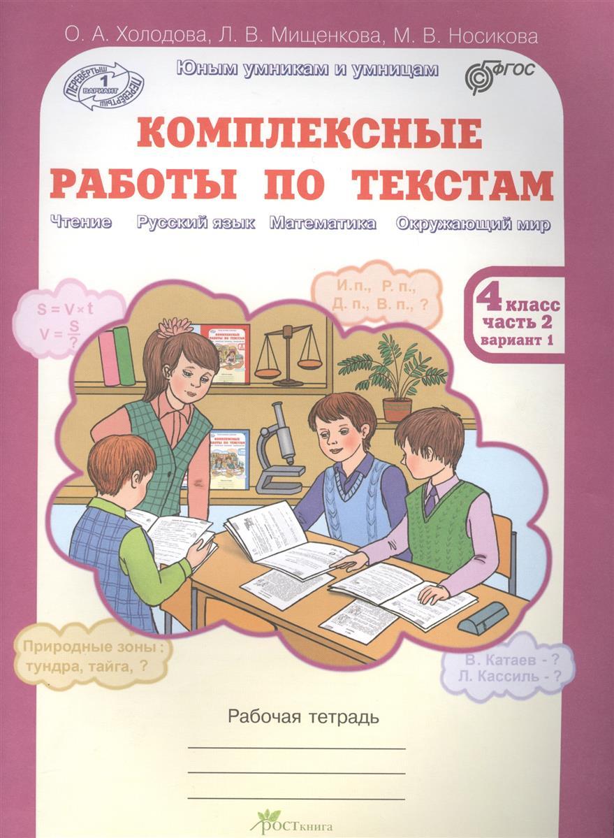 Холодова О., Носикова М., Р. Комплексные работы по текстам. Рабочая тетрадь для 4 класса. Часть 2
