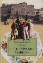 Аспидов А. Петербургские арабески
