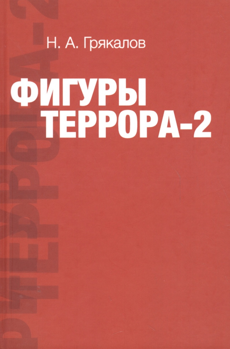 Грякалов Н.: Фигуры террора - 2