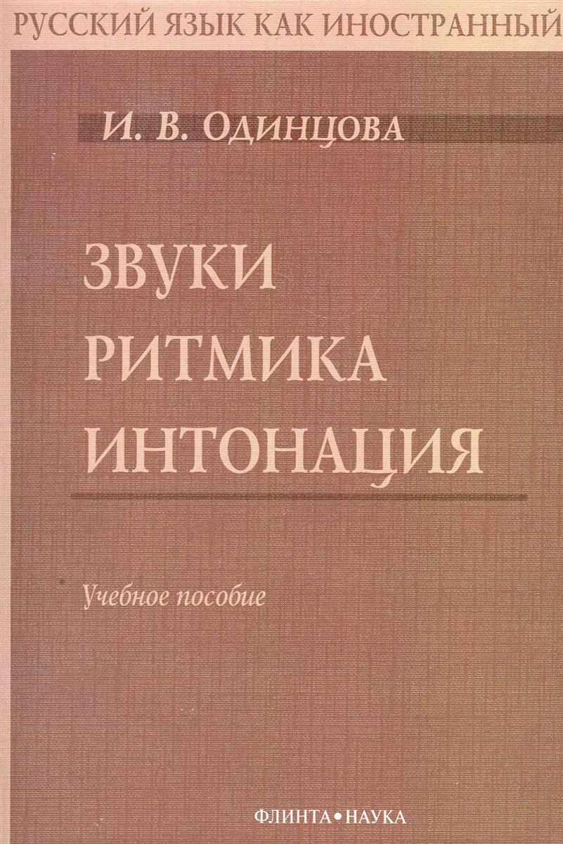 цены Одинцова И. Звуки Ритмика Интонация Уч. пос.
