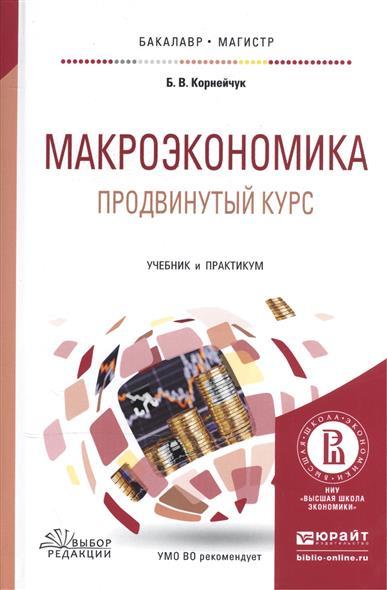 Корнейчук Б. Макроэкономика. Продвинутый курс. Учебник и практикум для бакалавриата и магистратуры