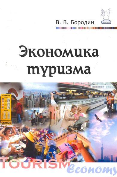 Бородин В. Экономика туризма Уч. пос. морошкин в буров в бизнес планирование уч пос
