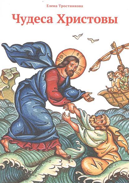Тростникова Е. Чудеса Христовы тростникова е воскресение христово