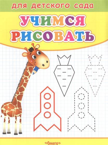 Учимся рисовать. Жираф