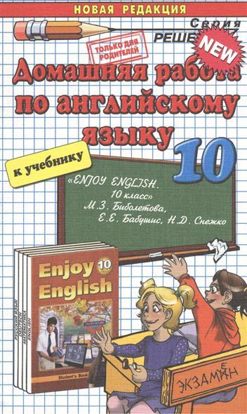 Домашняя работа по английскому языку за 10 класс
