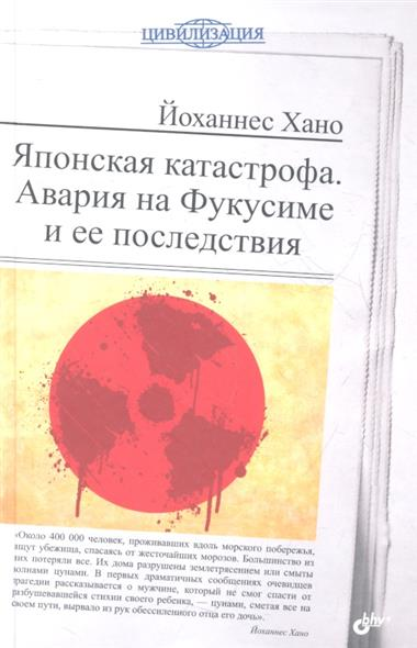 Хано Й. Японская катастрофа. Авария на Фукусиме и ее последствия японская катастрофа авария на фукусиме и ее последствия