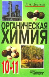 Цветков Л. Органическая химия 10-11 кл Цветков