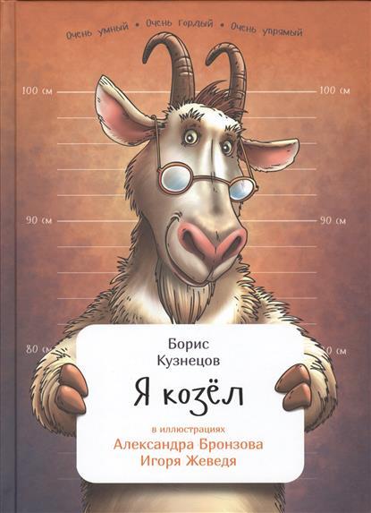 Кузнецов Б. Я козел пошел козел на базар