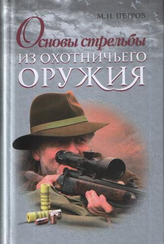 Фото Петров М. Основы стрельбы из охотничьего оружия