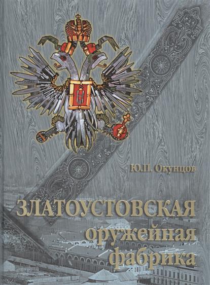 Окунцов Ю. Златоустовская оружейная фабрика
