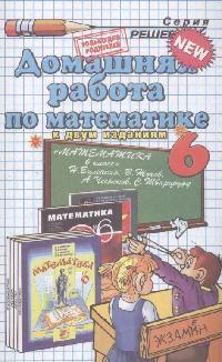 Панов Н. ДР по математике 6 кл
